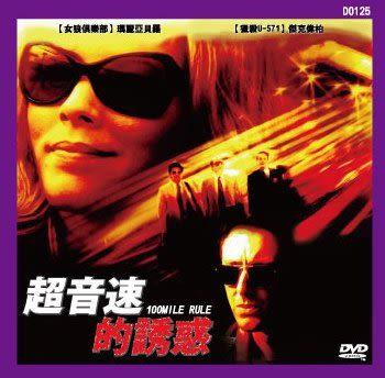 新動國際【超音速誘惑】100 MILE RULE 便利包DVD