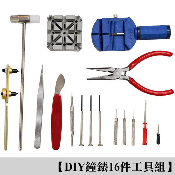 鐘錶達人必備DIY工具組【16件修錶工具組】輕鬆拆錶帶 換電池 開後錶蓋保養維修 7-11 全家 *特價