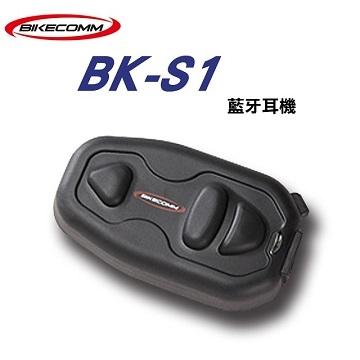 【BIKECOMM】騎士通 BK-S1 機車 重機 專用安全帽無線藍芽耳機(送鐵夾) 代替 V5s