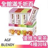 【日本AGF BLENDY】日本TEA 優雅水果茶 4種口味組合20入【小福部屋】