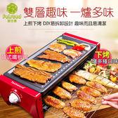 24h現貨電烤盤 韓式多功能電烤盤 無煙燒烤爐 不黏鍋鐵板燒(2-6人)「七色堇」YXS