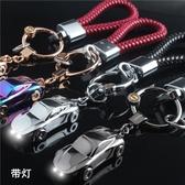 創意帶燈跑車鑰匙扣 男女時尚LED燈鑰匙鏈掛件金屬腰掛