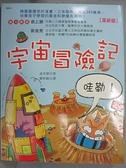 【書寶二手書T4/兒童文學_FKX】宇宙冒險記(革新版)_道奇勝