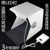 迷你LED折疊攝影棚柔光攝影燈小型便攜式簡易拍照箱道具防水igo     蜜拉貝爾