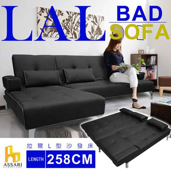 ASSARI-拉爾加厚機能L型沙發床/皮沙發(黑)