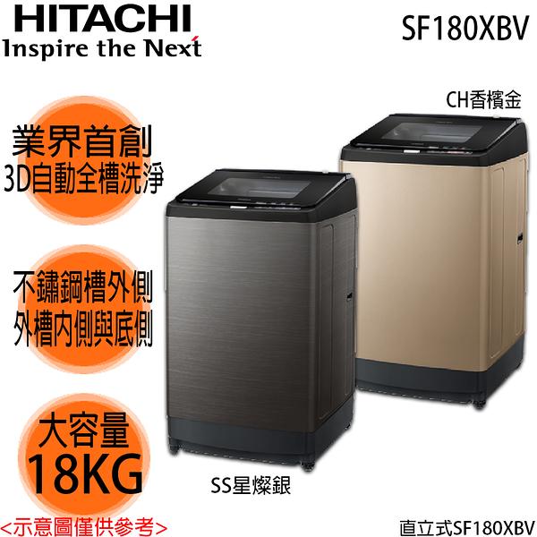 限量【HITACHI日立】 18KG 變頻日本技術躍動式洗衣機 SF180XBV 香檳金/星燦銀