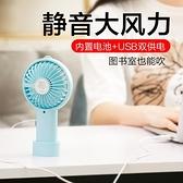 迷你小風扇便攜式可充電靜音隨身手持辦公室桌面充電小電扇 交換禮物