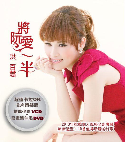 洪百慧 將阮愛一半 DVD附VCD (音樂影片購)