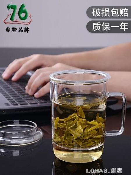 茶水分離泡茶杯男茶具透明單人玻璃水杯辦公室過濾綠茶杯子 樂活生活館