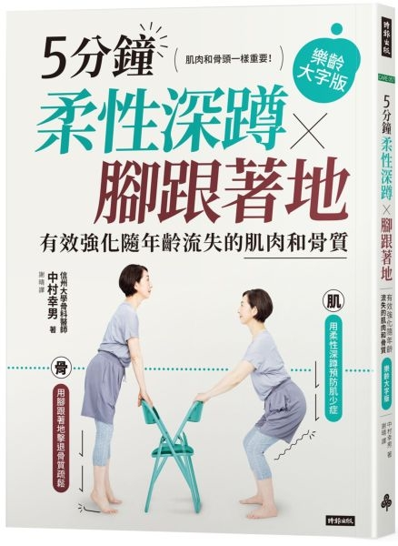 5分鐘柔性深蹲×腳跟著地:有效強化隨年齡流失的肌肉和骨質(樂齡大...【城邦讀書花園】