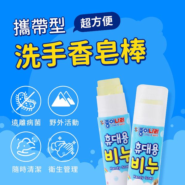 韓國 JONG IE NARA 攜帶型洗手香皂棒 8g 單隻販售 肥皂棒 洗手皂棒【DT STORE】【0020378】