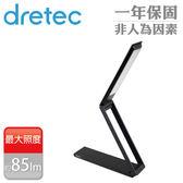 【dretec】 攜帶式LED三段式摺疊燈-黑色