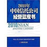 簡體書-十日到貨 R3YY【2010年中國信託公司經營藍皮書】 9787513600910 中國經濟出版社 作者: