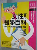【書寶二手書T1/保健_YGA】女性實用醫學百科_林虹均