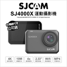 SJCam SJ4000X 運動攝影機 4K Wifi 裸機10M防水 NCC 認證【贈64G+原電】★可刷卡★薪創數位