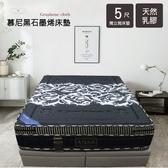 床墊 慕尼黑 遠紅外線石墨烯乳膠獨立筒床墊 標準雙人 新竹以北免運 DIB003 愛莎家居