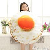 玩偶 荷包蛋抱枕 個性3D仿真靠墊靠枕創意煎蛋午睡枕頭辦公室 雞蛋抱枕  瑪麗蓮安