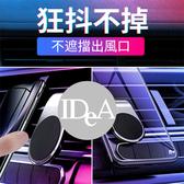 IDEA 汽車出風口磁力吸手機支架 固定立架 汽車內冷氣出風口 車載 空調 汽車百貨 導航