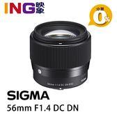 【現貨】SIGMA 56mm f/1.4 DC DN Contemporary 恆伸公司貨 SONY E-mount NEX 接環 微單眼鏡頭
