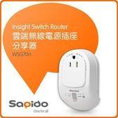 《SAPIDO 傻多》WSG70n 雲端無線電源插座分享器 ~全新品,限量特惠價