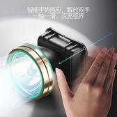 頭燈LED頭燈強光充電遠射3000米頭戴式手電筒超亮夜釣捕魚礦燈 曼莎時尚