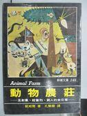 【書寶二手書T6/翻譯小說_ODM】動物農莊_歐威爾