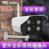 索邁無線攝像頭wifi遠程室外監控器夜視高清手機家用戶外防水套裝igo『潮流世家』