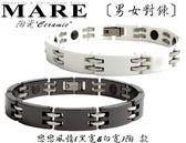 【MARE-精密陶瓷】對鍊 系列:戀戀風情 (黑寬&白寬) 陶  款