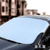汽車遮陽板隔熱前檔罩車內防曬遮陽擋遮陽檔遮光簾 zm3031『男人範』