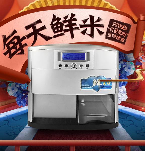歐雅西家用碾米機小型全自動打米機稻谷脫殼機鮮米胚芽糙米精米機 MKS摩可美家