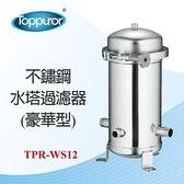 【Toppuror 泰浦樂】不鏽鋼水塔過濾器TPR-WS12不含安裝