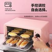 烤箱 電烤箱家用烘焙多功能小型迷你全自動12升蛋糕面包雙層 AQ 有緣生活館