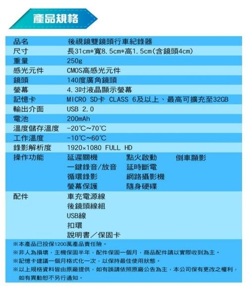 【鼎立資訊 】送32G【路易視】EX1 後視鏡雙鏡頭行車記錄器