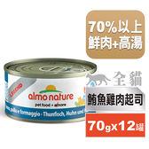 【SofyDOG】義士大廚鮪魚鮮燉罐-鮪魚雞肉起司70g(12件組) 貓罐 罐頭 鮮食