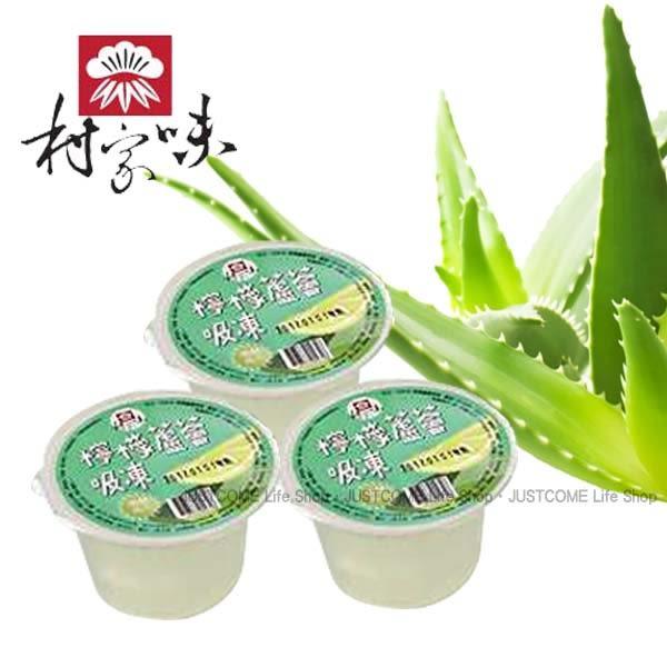 【村家味】檸檬蘆薈吸凍(180g/個) x3個 _酸甜清爽