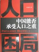 【書寶二手書T3/社會_ZJD】人口閑局:中國能否承受人口之重_李尚勇