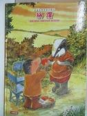【書寶二手書T3/少年童書_FHR】稱讚_原著:張秋生 改寫:李美華