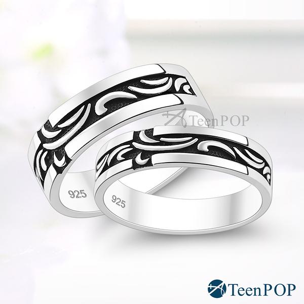 情侶對戒 ATeenPOP 925純銀戒指 情如湧泉 送刻字 單個價格 情人節禮物 七夕禮物