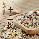 紅藜阿祖.紅藜十二穀米輕鬆包(300g/ 包,共四包)﹍愛食網