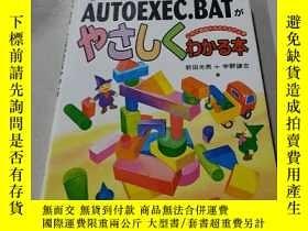 二手書博民逛書店CONFIG.SYS罕見と AUTOEXEC.BATが やちしく