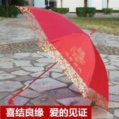 結婚傘蕾絲花邊大紅傘創意喜慶雨傘