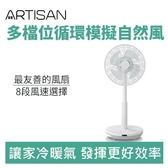 ARTISAN LF1201 12吋DC循環正逆風扇【8月限時特惠】