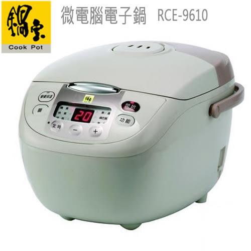 鍋寶10人份微電腦電子鍋 RCE-9610/RCE9610