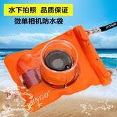 相機防水罩 賓果BINGO 佳能EOSM3/M2/M10微單數碼相機防水袋潛水套通用防水包 玩趣3C