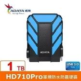 【綠蔭-免運】ADATA威剛 Durable HD710Pro 1TB(藍) 2.5吋軍規防水防震行動硬碟