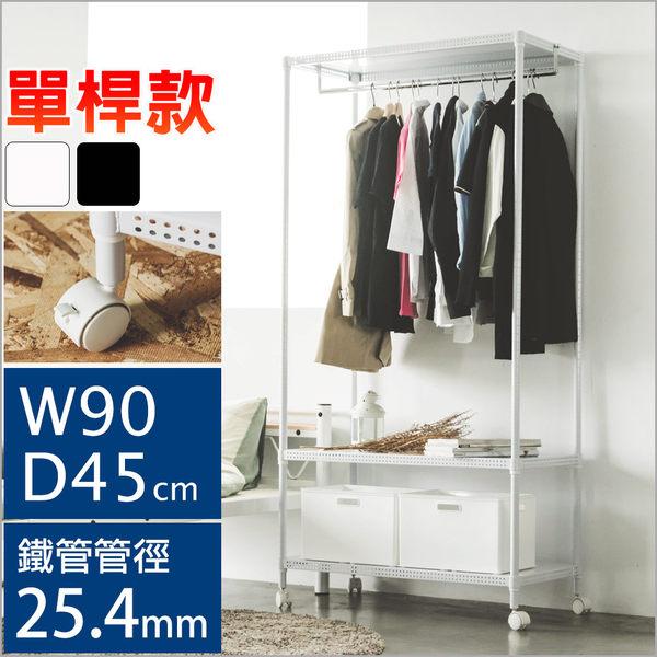 鐵架 鍍鉻層架 層架 衣櫥【J0126】《IRON鐵力士沖孔單桿衣櫥》90X45X180附輪 MIT台灣製  完美主義