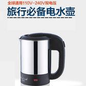 歐洲美國雙電壓燒水壺杯出國旅行電熱水壺便攜式迷你電熱水杯水壺-Ifashion