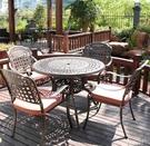 戶外桌椅 庭院歐式鑄鋁三五件套露台露天室外花園鐵藝家具陽台休閑CY 自由角落
