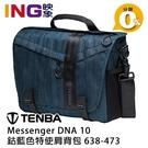 【24期0利率】TENBA Messenger DNA 10 鈷藍色 特使肩背包 側背 相機包 638-473 攝影包