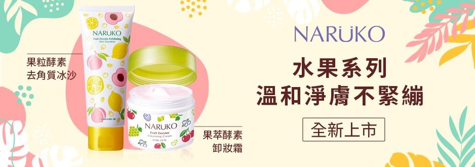 naruko-imagebillboard-6d9fxf4x0938x0330-m.jpg